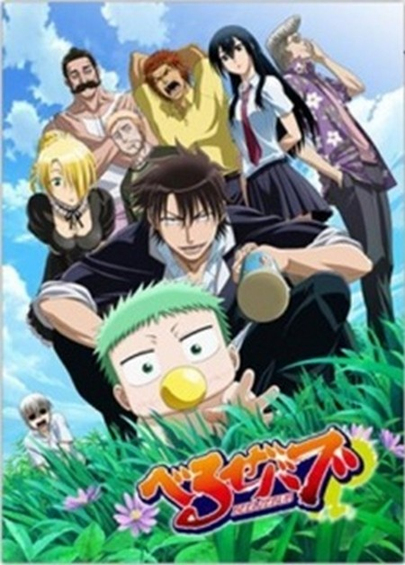 Beelzebub Anime Ending on March 25th, 2012